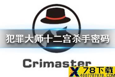 《犯罪大师》十二宫杀手密