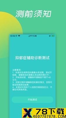 复变云愈app下载_复变云愈app最新版免费下载