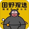 田野猩选app下载_田野猩选app最新版免费下载