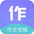 作文印象app下载_作文印象app最新版免费下载