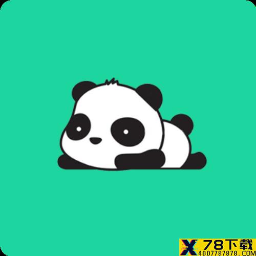 熊猫下载app下载_熊猫下载app最新版免费下载