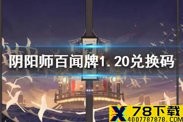 《阴阳师百闻牌》1月20日