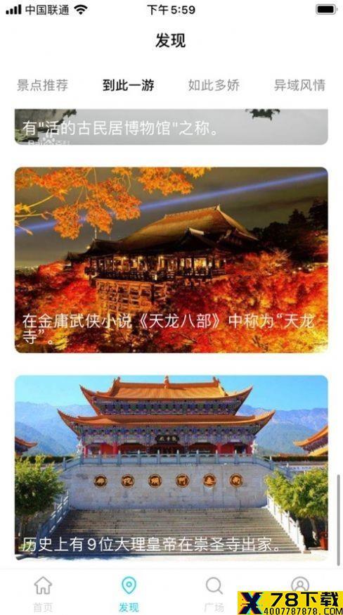草莓旅游app下载_草莓旅游app最新版免费下载