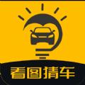 看图猜车app下载_看图猜车app最新版免费下载