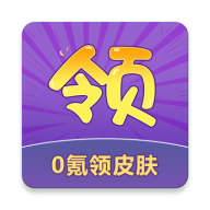 0氪领皮肤app下载_0氪领皮肤app最新版免费下载