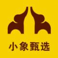 小象甄选app下载_小象甄选app最新版免费下载