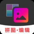 拼图助手app下载_拼图助手app最新版免费下载