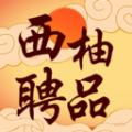 西柚聘品app下载_西柚聘品app最新版免费下载