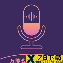 和平万能变声器语音包app下载_和平万能变声器语音包app最新版免费下载