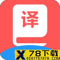 手机智能翻译器app下载_手机智能翻译器app最新版免费下载