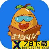 金桔阅读app下载_金桔阅读app最新版免费下载