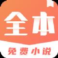 满栀小说app下载_满栀小说app最新版免费下载