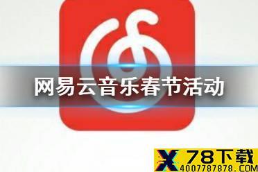 网易云音乐春节活动 免费