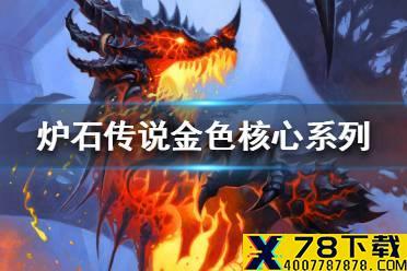 《炉石传说》金色核心系列
