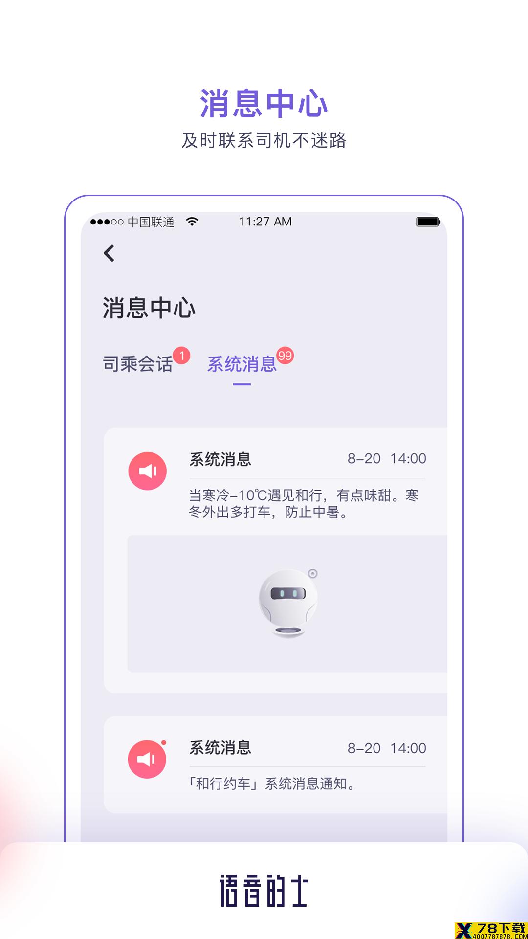语音的士app下载_语音的士app最新版免费下载