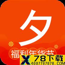夕拼拼app下载_夕拼拼app最新版免费下载