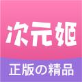 次元姬小说app下载_次元姬小说app最新版免费下载