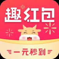 趣红包短视频app下载_趣红包短视频app最新版免费下载