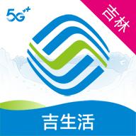 移动吉生活app下载_移动吉生活app最新版免费下载