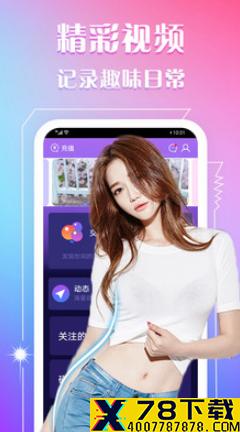爱浪直播app下载_爱浪直播app最新版免费下载