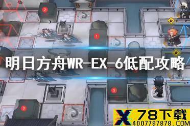 《明日方舟》WR-EX-6低配
