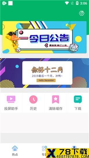 yaokan要看tvapp下载_yaokan要看tvapp最新版免费下载
