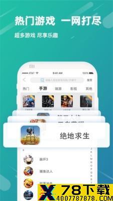 VV租号app下载_VV租号app最新版免费下载