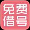 借号大师app下载_借号大师app最新版免费下载
