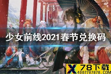 《少女前线》兑换码2021 2
