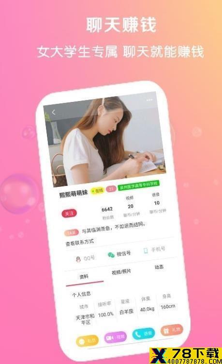 爱聊天兼职app下载_爱聊天兼职app最新版免费下载
