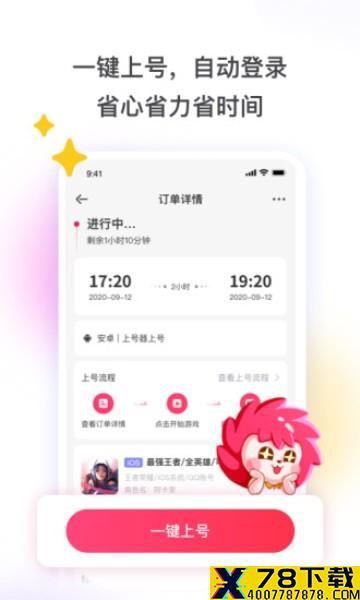 租号玩福利版app下载_租号玩福利版app最新版免费下载