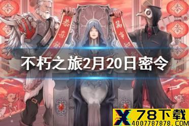《不朽之旅》2月20日最新