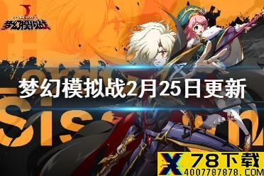 《梦幻模拟战》2月25日更