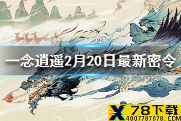 《一念逍遥》2月20日最新