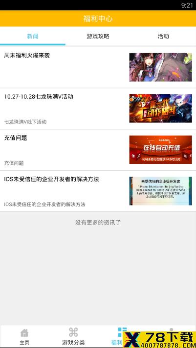 呵呵手游app下载_呵呵手游app最新版免费下载