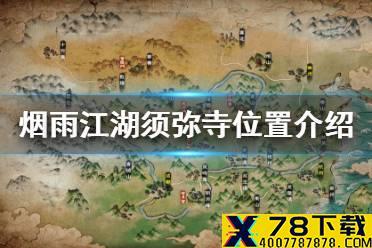 《烟雨江湖》须弥寺在哪里