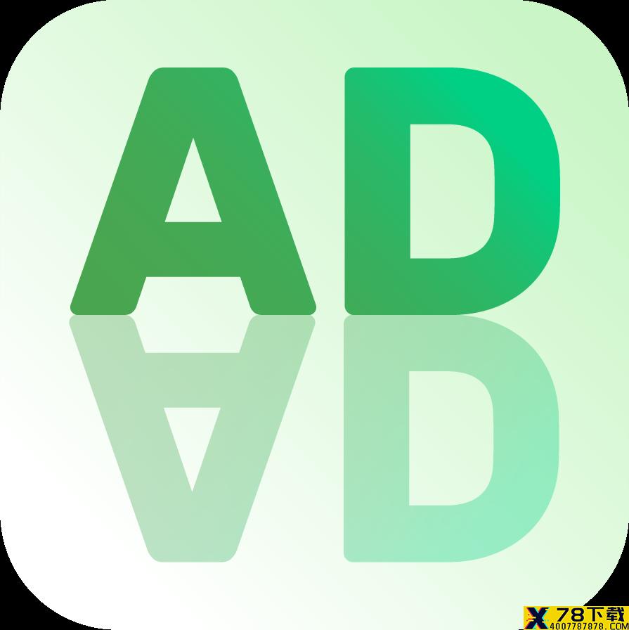 AD自动跳过广告app下载_AD自动跳过广告app最新版免费下载