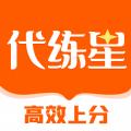 代练星app下载_代练星app最新版免费下载