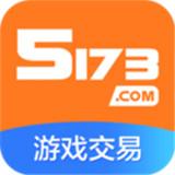 5173租号平台app下载_5173租号平台app最新版免费下载