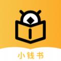 小钱书app下载_小钱书app最新版免费下载