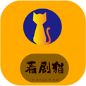 看剧猫免费追剧app下载_看剧猫免费追剧app最新版免费下载
