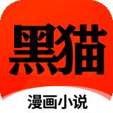 黑猫漫画小说app下载_黑猫漫画小说app最新版免费下载