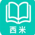 西米漫画app下载_西米漫画app最新版免费下载