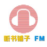 听书铺子fmapp下载_听书铺子fmapp最新版免费下载
