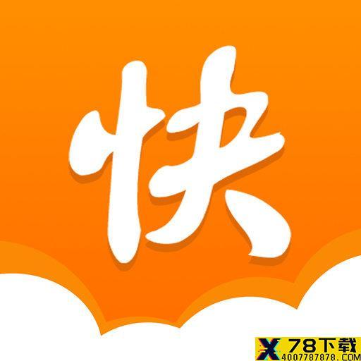 快读免费小说神器app下载_快读免费小说神器app最新版免费下载