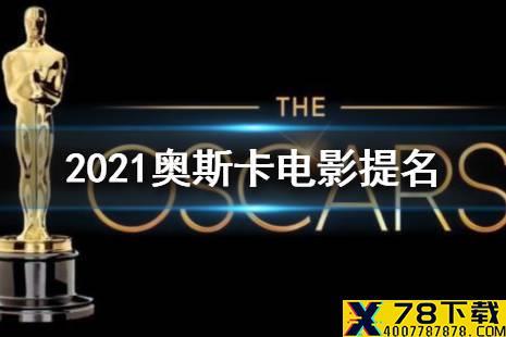 2021奥斯卡电影提名 《少
