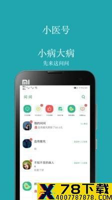 小医号app下载_小医号app最新版免费下载