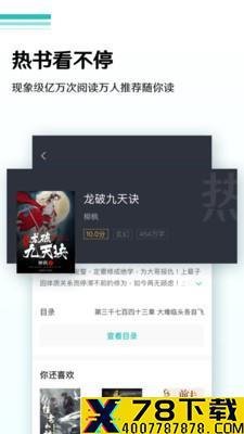 司藤小说app下载_司藤小说app最新版免费下载