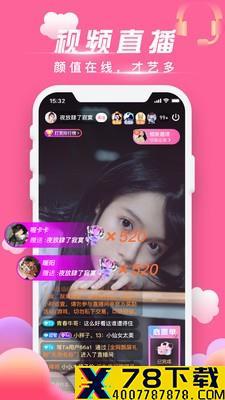 魅爱直播app下载_魅爱直播app最新版免费下载
