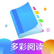 多彩阅读app下载_多彩阅读app最新版免费下载